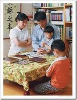 familia orante
